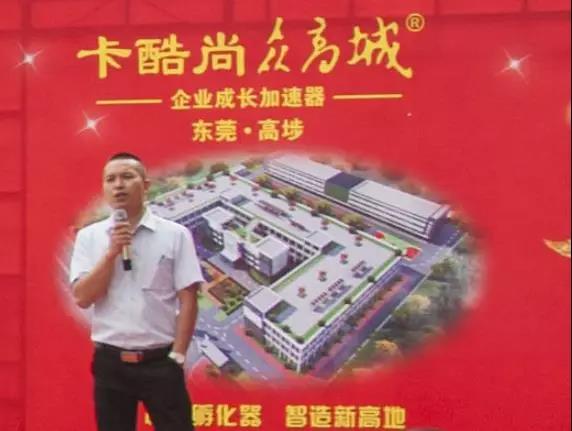 东莞高埗卡酷尚众高城 科技园