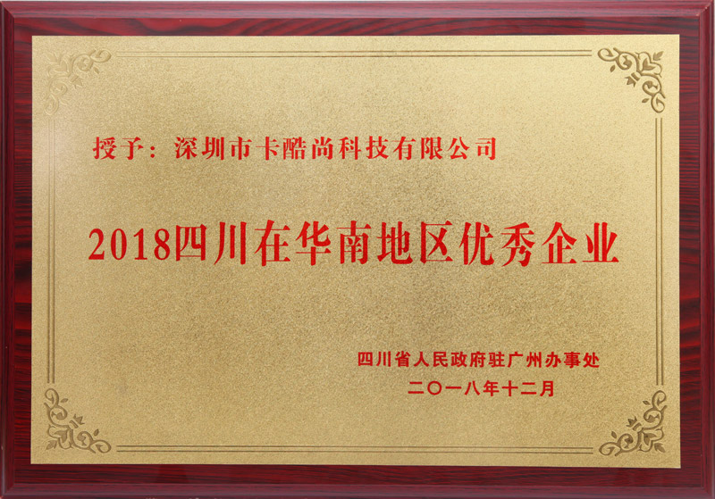 """热烈祝贺卡酷尚荣获""""四川在华南地区优秀企业""""称号"""