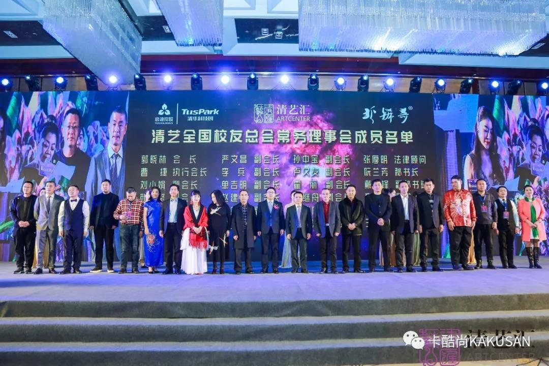 热烈祝贺卡酷尚集团董事长郭晓林当选清艺全国校友总会会长