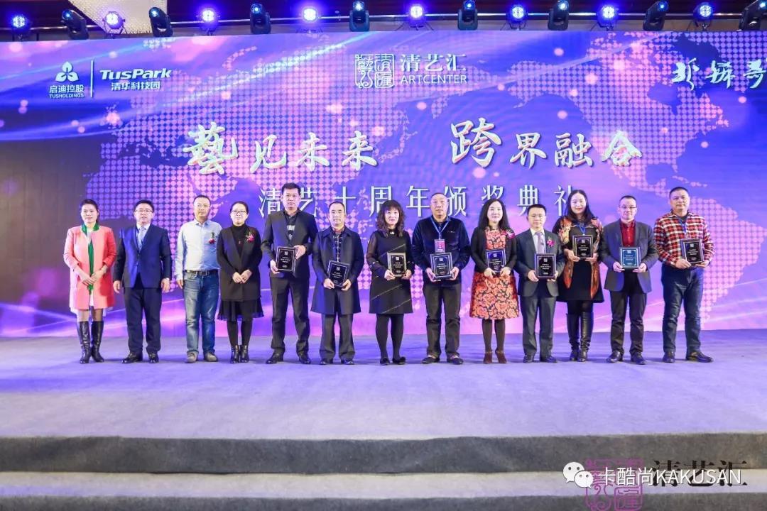 郭晓林先生荣获清艺十周年高峰论坛卓越贡献奖