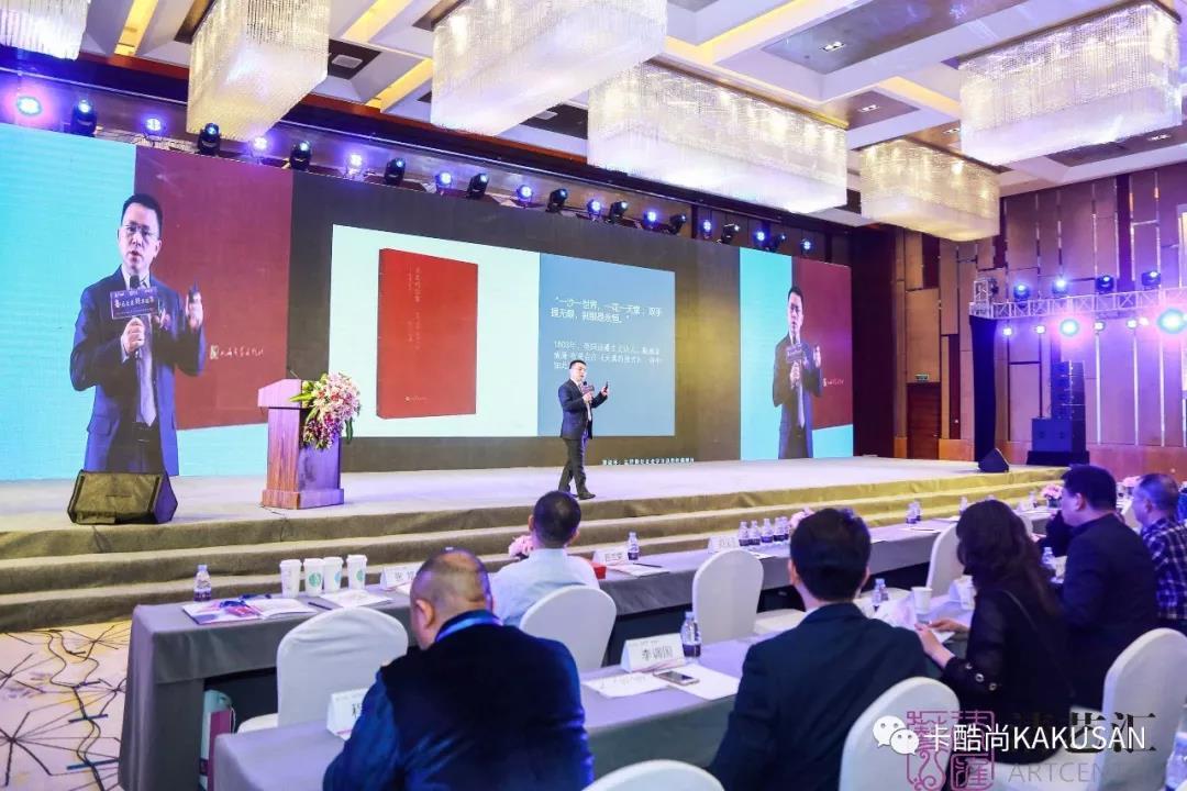 郭晓林先生书籍《互联网收藏变局》在会上引起广泛探讨