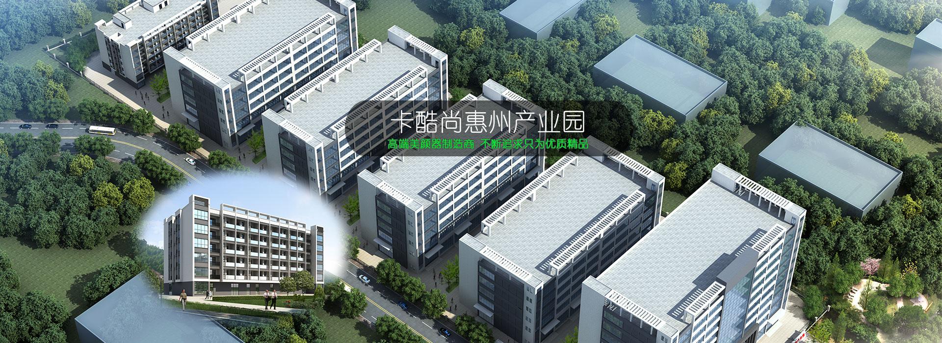 卡酷尚惠州产业园