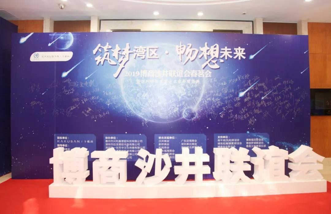 筑梦湾区·畅想未来,深圳西部数百位民营企业家聚首!
