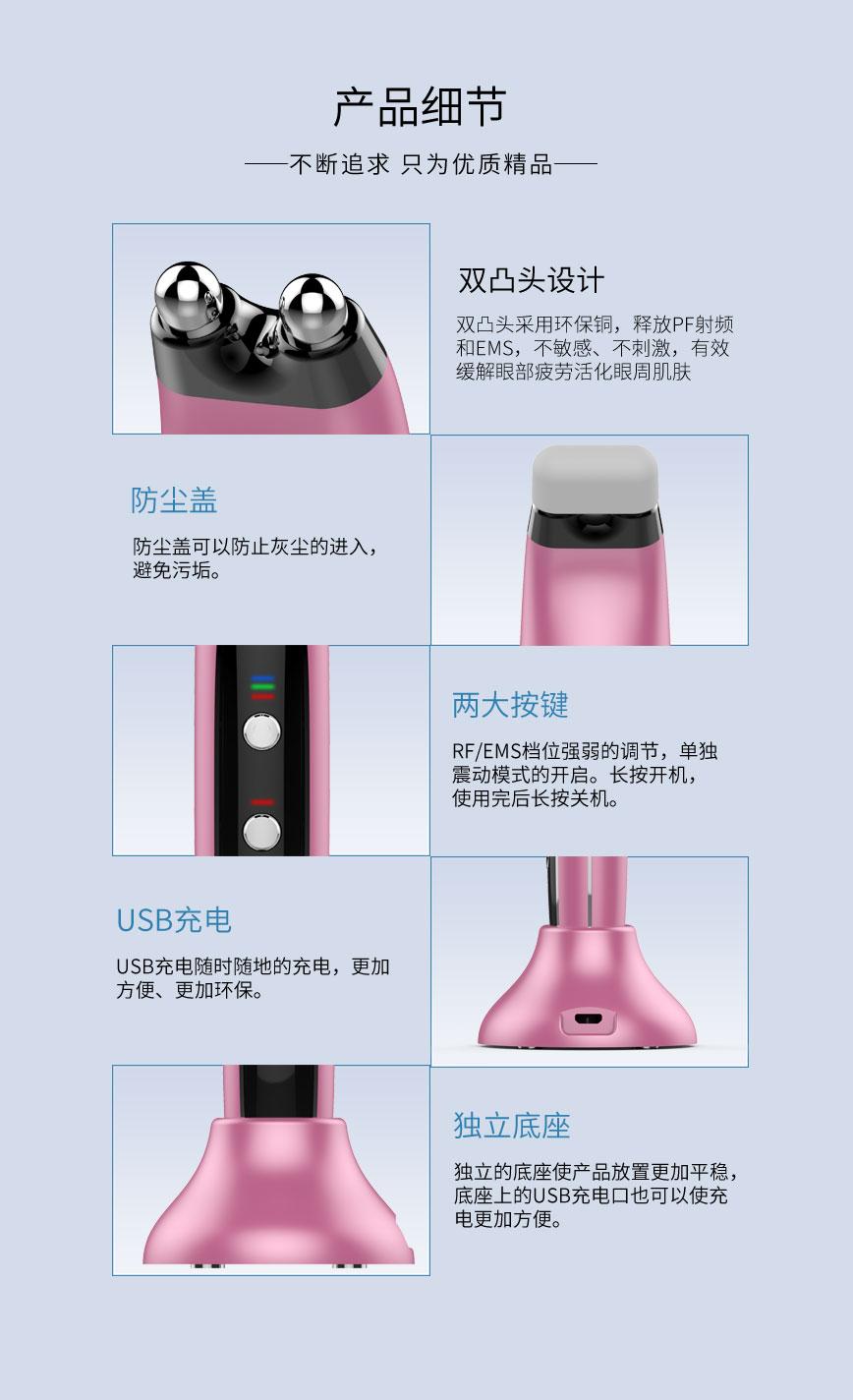 RF EMS多功能美眼仪 产品细节展示