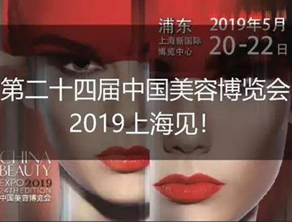 卡酷尚与您相约第24届中国美容博览会