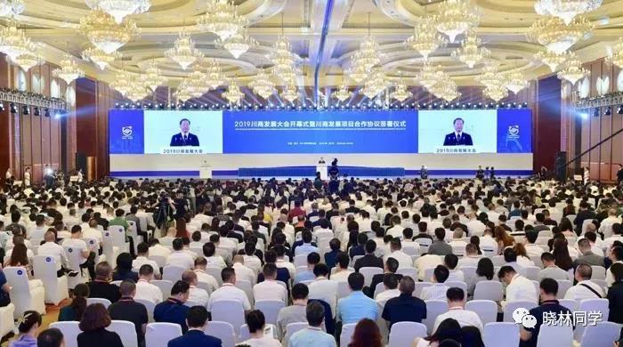 2019川商发展大会