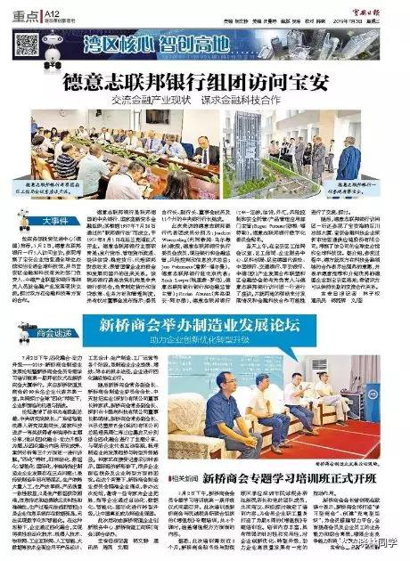 《宝安日报》专版:新桥制造业发展论坛