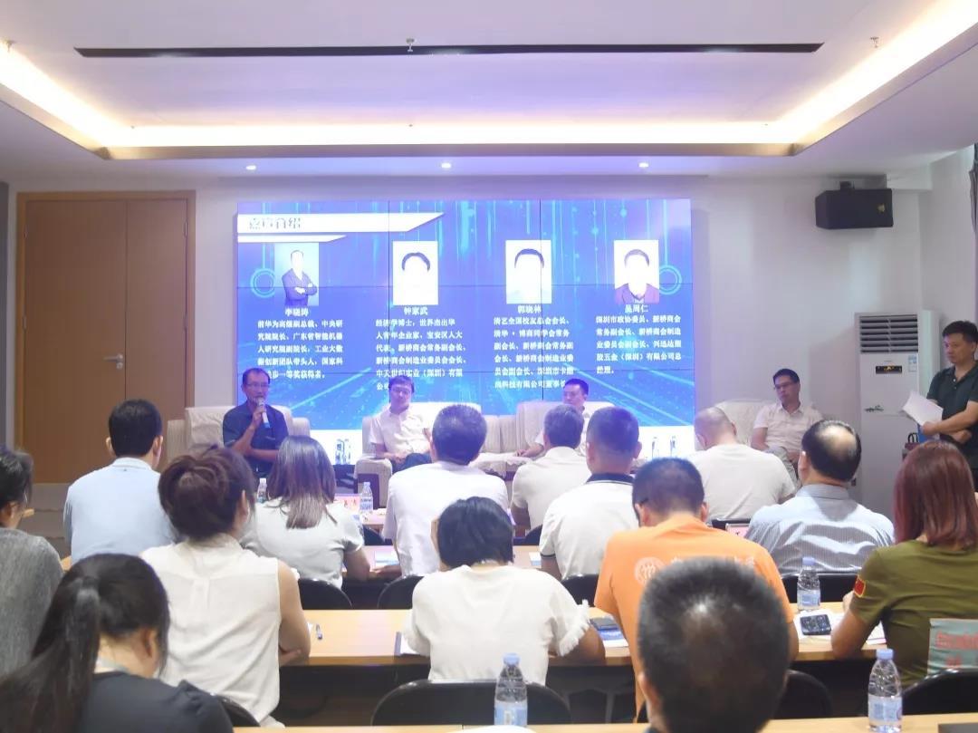 《宝安日报》:新桥商会举办制造业发展论坛,助力企业创新优化转型升级