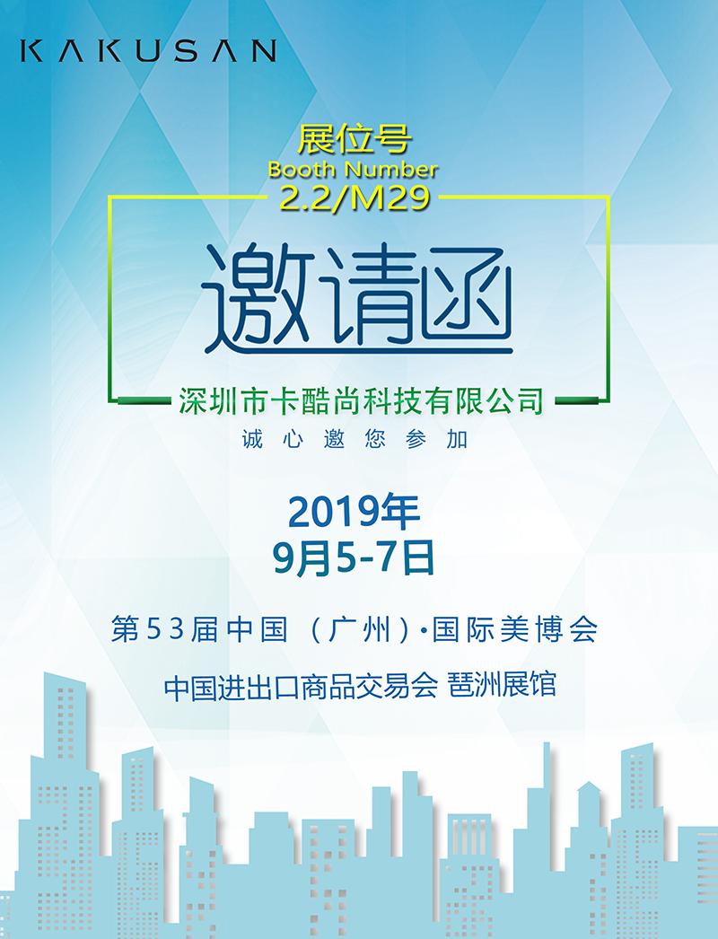 卡酷尚与您相约第53届中国(广州)国际美博会