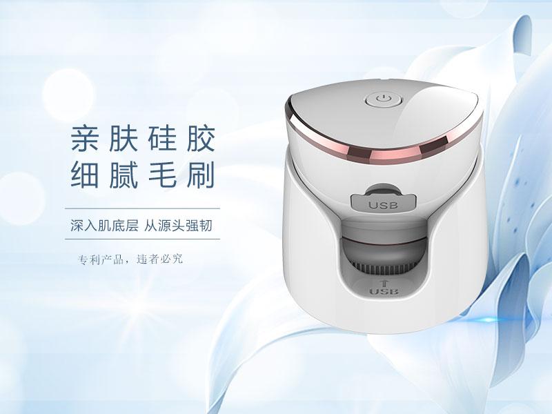 热敷导入与震动清洁双用式硅胶洁面美容仪 KKS-155