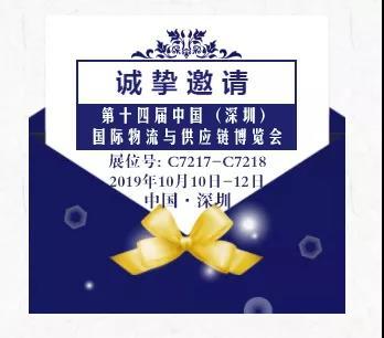 秋季新品丨卡酷尚与你相约第14届中国(深圳)国际物流与供应链博览会