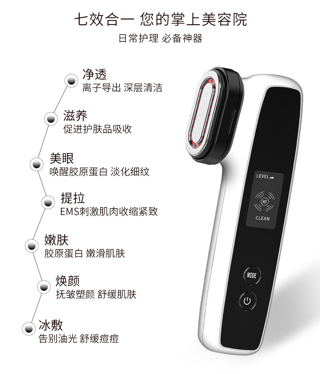 KAKUSAN多功能RF射频仪 网红款童颜射频美容仪六大功效