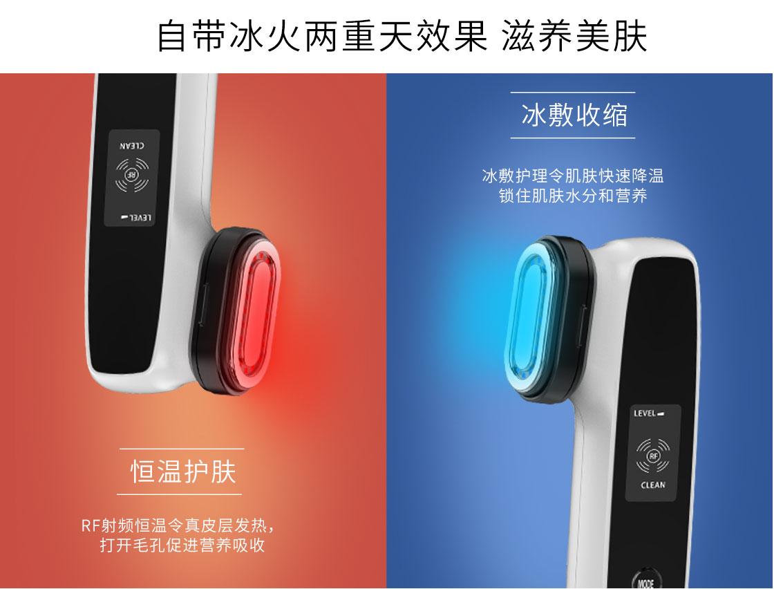 KAKUSAN多功能RF射频仪 网红款童颜射频美容仪冰火两重天