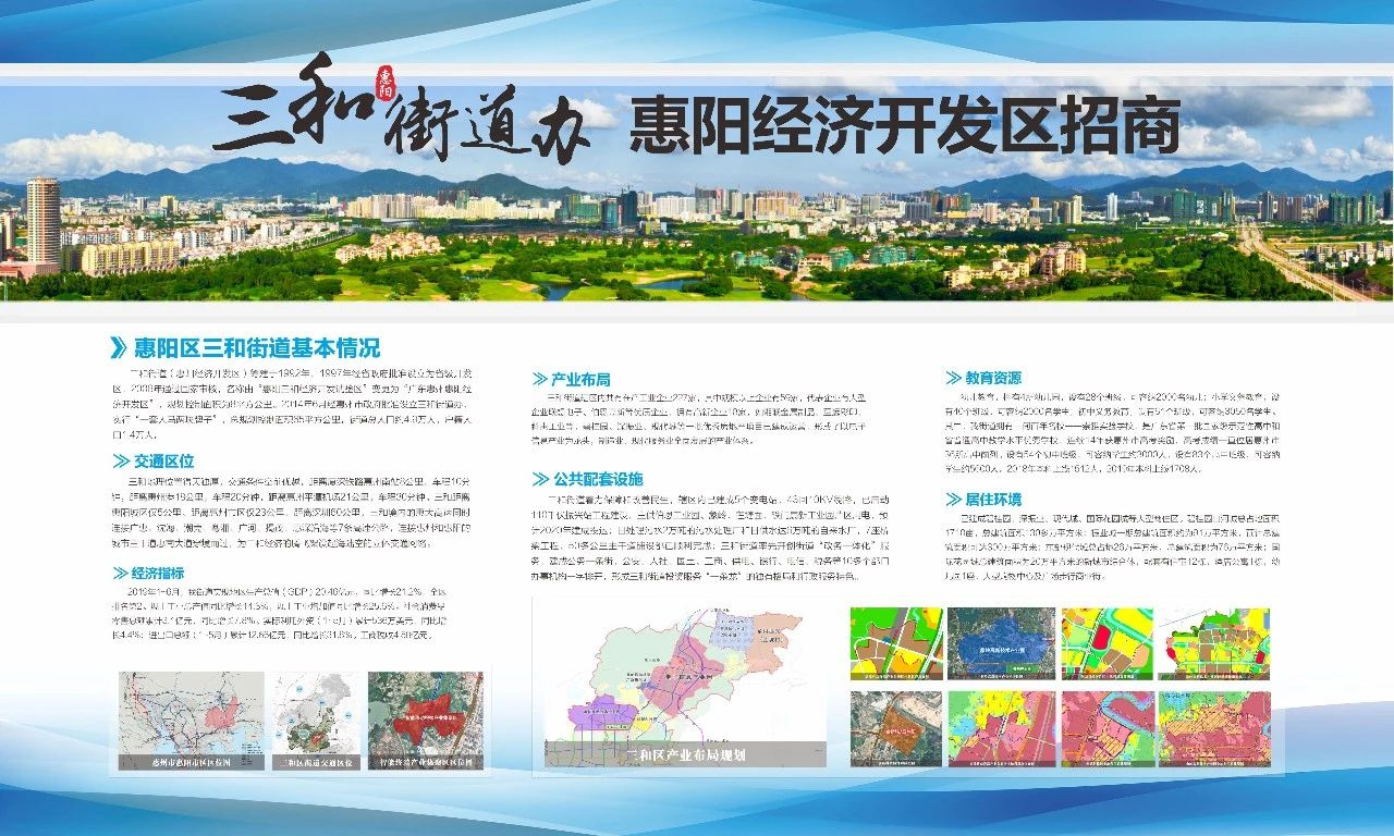 热烈庆祝惠州卡酷尚科技园奠基仪式圆满成功