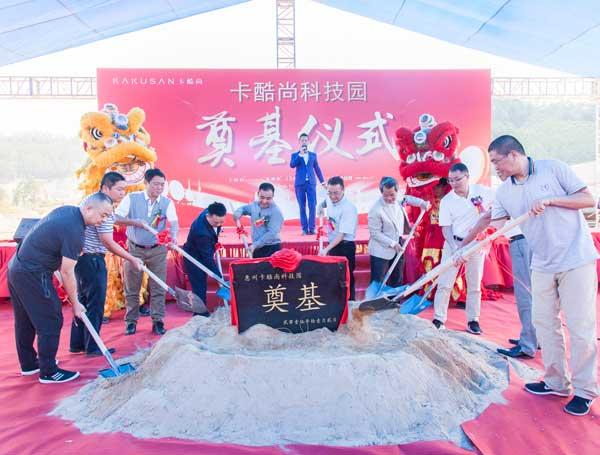 热烈祝贺惠州卡酷尚科技园奠基仪式圆满成功