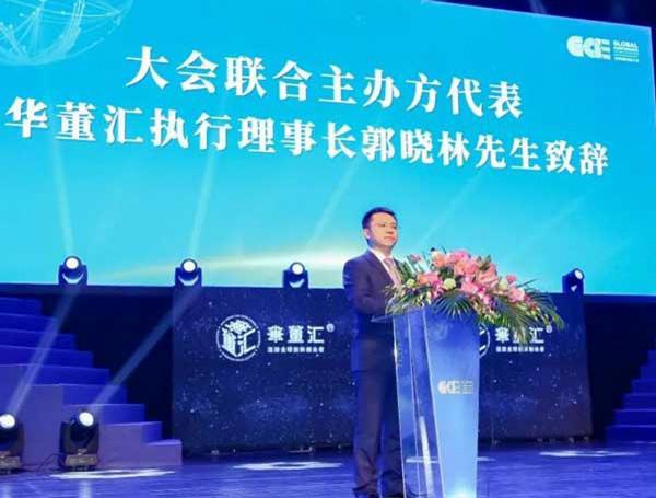 【视频】郭晓林:企业家精神本质上就是创新,创新需要使命感和责任感