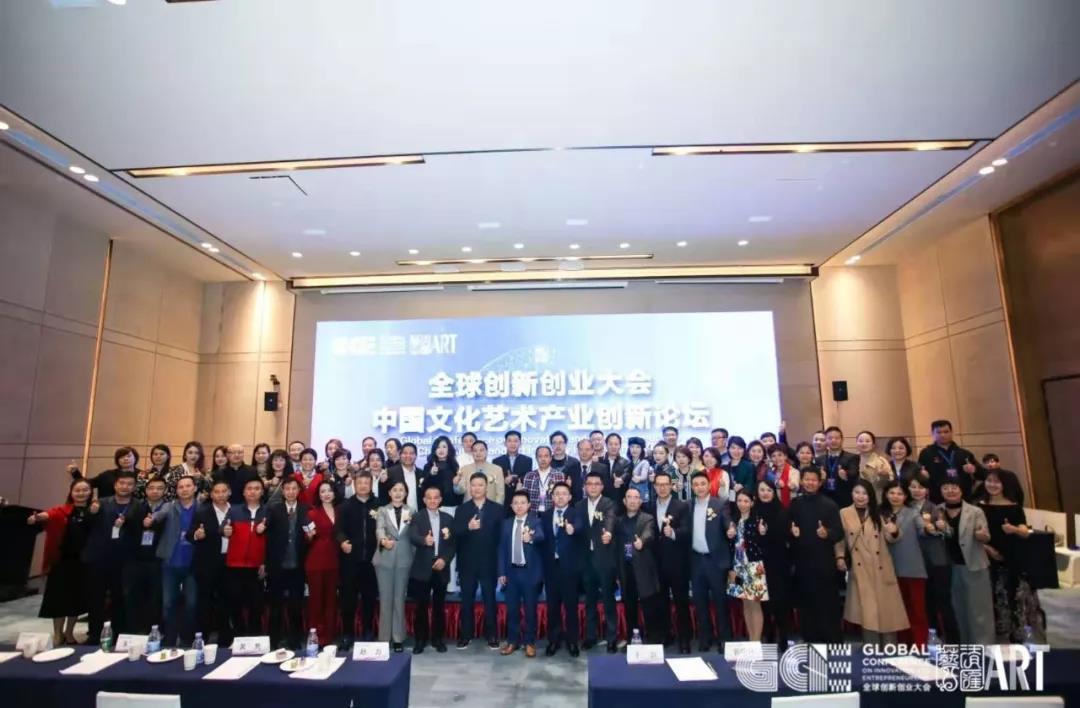 卡酷尚热烈祝贺好风借力上青天---中国文化艺术产业创新论坛圆满闭幕