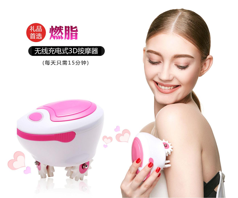 无线充电式3D按摩美颜器 日本光学美容美颜滚动甩脂燃烧脂肪