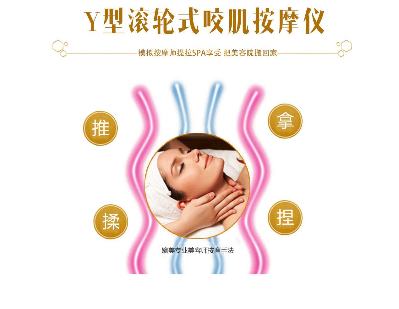日韩畅销Y型美腿按摩美颜器 太阳能微电流按摩器 KB-179