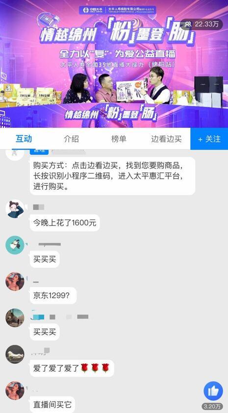情越绵州,粉墨登肠直播  23万粉丝疯抢