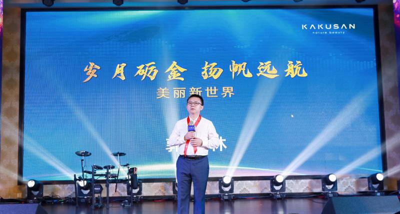 卡酷尚集团董事长郭晓林致辞时