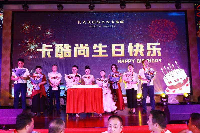 卡酷尚高管庆祝十一周年生日