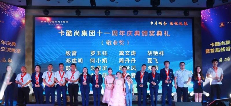 卡酷尚集团十一周年庆典颁奖典礼