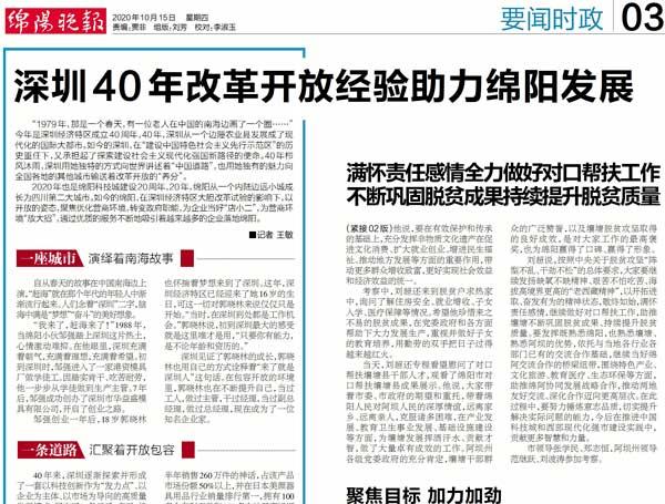 《绵阳晚报》:深圳40年改革开放经验助力绵阳发展