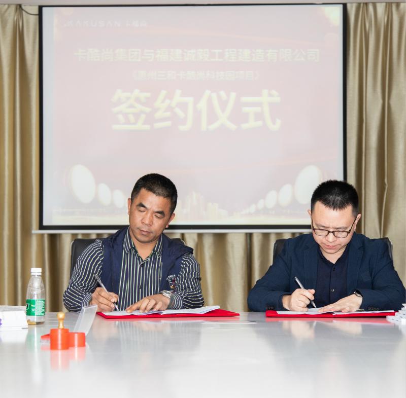 热烈祝贺福建诚毅工程有限公司与惠州三和卡酷尚科技园成功签约