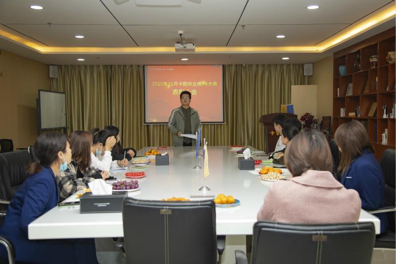 热烈祝贺卡酷尚集团业务部11月度总结表彰大会圆满落幕