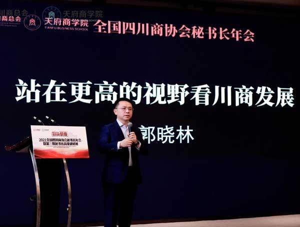 2021全国四川商协会秘书长年会 郭晓林:站在更高的视野看川商发展