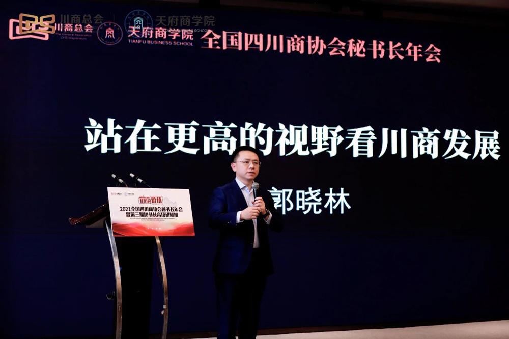 2021全国四川商协会秘书长年会 卡酷尚创始人郭晓林:站在更高的视野看川商发展