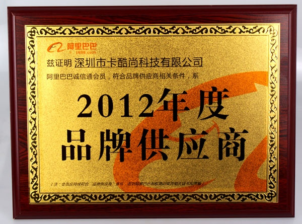 "wining the title of Alibaba ""2012 brand supplier"""