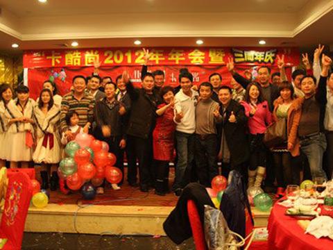 卡酷尚集团2012年年会暨三周年庆典隆重举行