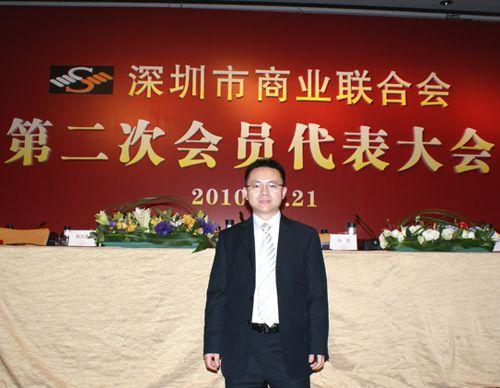 第二届深商联会员代表大会隆重举行