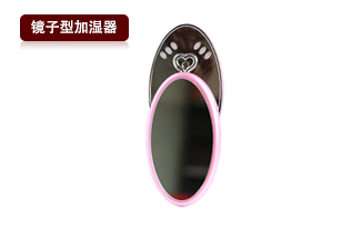 Mini纳米雾冷喷蒸脸镜子加湿美颜器(便携式冷喷蒸脸器之一)采用高科技芯片控制技术(水状)及特殊工艺的震荡技术,使精华液纳米化,分裂成0 3-0 5微米,能够迅速透过肌肤毛孔进入基底层,使肌肤更好地吸收。