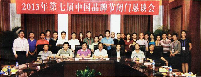 卡酷尚郭晓林参加第七届中国品牌节贵宾闭门恳谈会