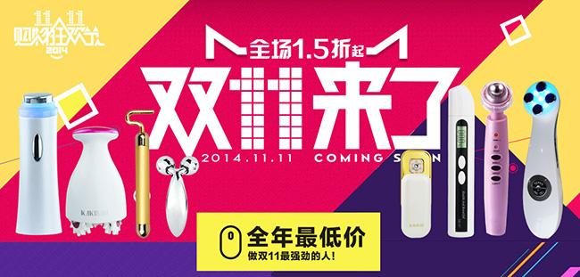 卡酷尚天旗舰店猫双11打折优惠活动