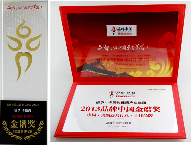 "Brand China Gold Spectrum Award "", ""Asia Famous and High-quality Brand Award"""